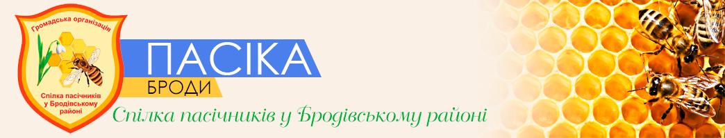 Спілка пасічників м.Броди