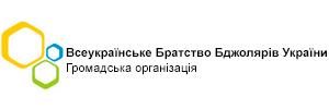 ГО Всеукраїнське Братство Бджолярів