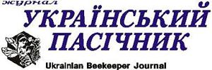 Журнал Український Пасічник