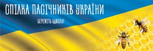 Спілка пасічників України